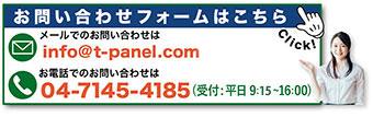 TEL:04-7145-4185,FAX:05-7145-4193,E-mail:info@t-panel.com