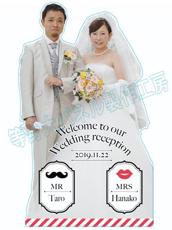 MR&MRS 結婚式用 等身大ウェルカムボードセット(二人用サイズ)