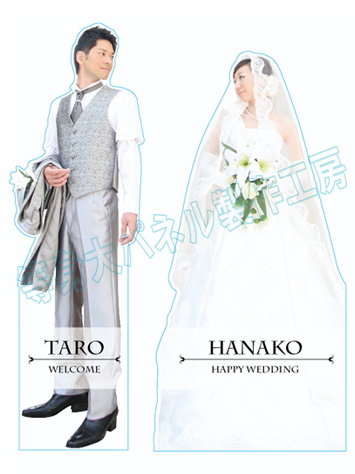 シンプル 結婚式用 等身大ウェルカムボードセット(新郎新婦ペアセット)