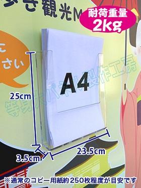 2人用等身大パネル A4パンフレットケース付01