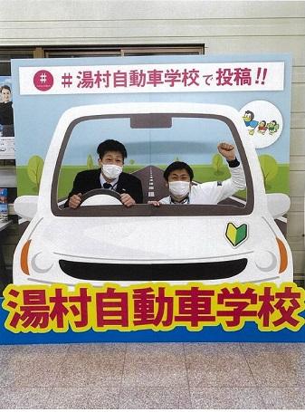 湯村自動車学校様フォトスポット等身大パネル車フレーム
