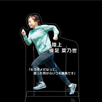 組立式アクリル等身大パネルスポーツ選手01
