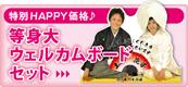 特別HAPPY価格♪等身大ウェルカムボードセット
