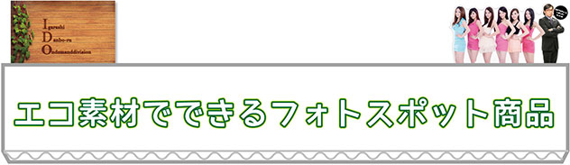 エコ段ボール素材フォトスポットご紹介バナー